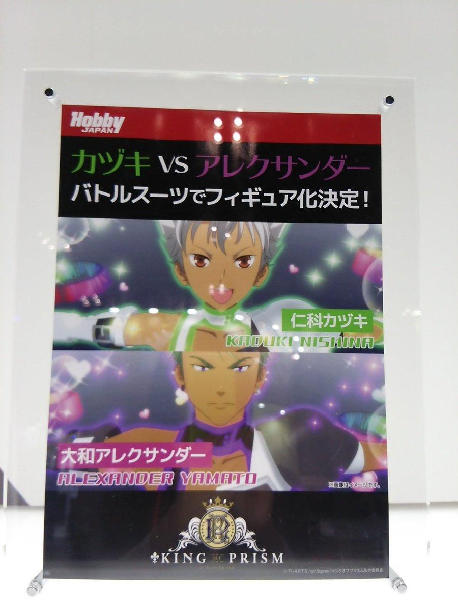 『KING OF PRISM』より仁科カヅキ、大和アレクサンダーのバトルスーツ衣装でのスケールフィギ…