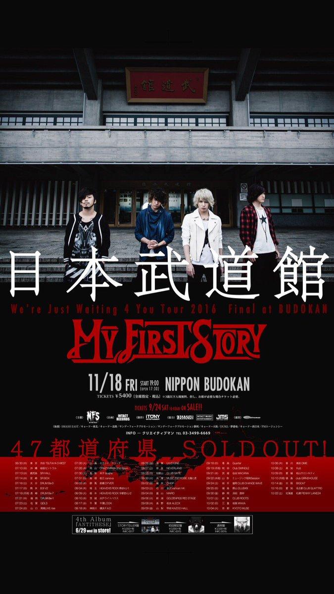 【お知らせ】 MY FIRST STORY 11/18(金)日本武道館 チケットオフィシャル二次抽選…