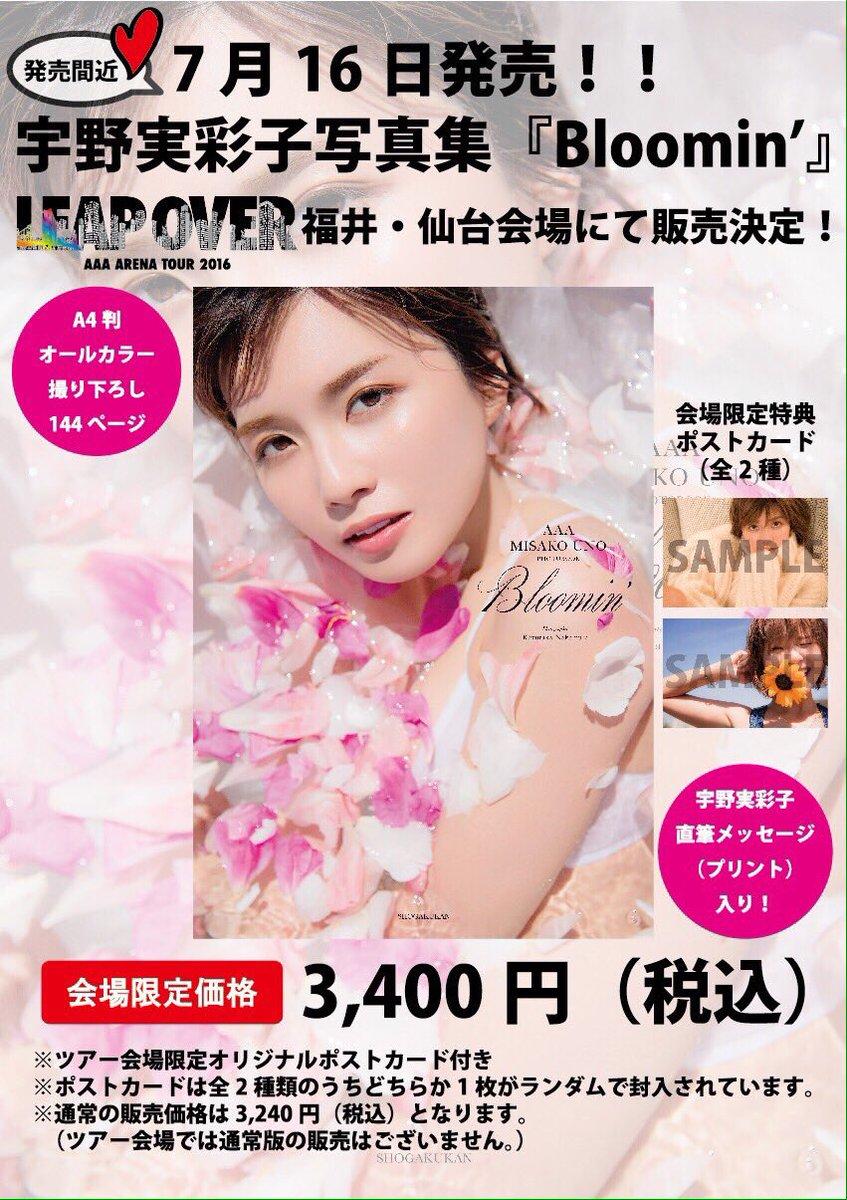 写真集 Bloomin' 会場販売もしています♡宮城セキスイハイムスーパーアリーナにて、メッ…