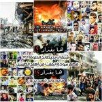 #تفجير_الكاظميه الشيعه يبادون الكاظمية الكراده مدينة الصدر رجاءا لحد يكول طائفية خلي نعيش بالاعظميه هناك الأمان!! https://t.co/jhkFowHn7K