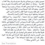 زوجة مروان البرغوثي تكتب له عن زواج ابنته 💔 https://t.co/a5FeqyWHUv
