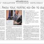 Πρόεδρε, άκου τους πολίτες και όχι τα συμφέροντα (Σε ΠΟΛΙΤΗ & στο blog https://t.co/NKVg5Wl0YZ) #cyprus #opinion https://t.co/QQtLg5fl1c