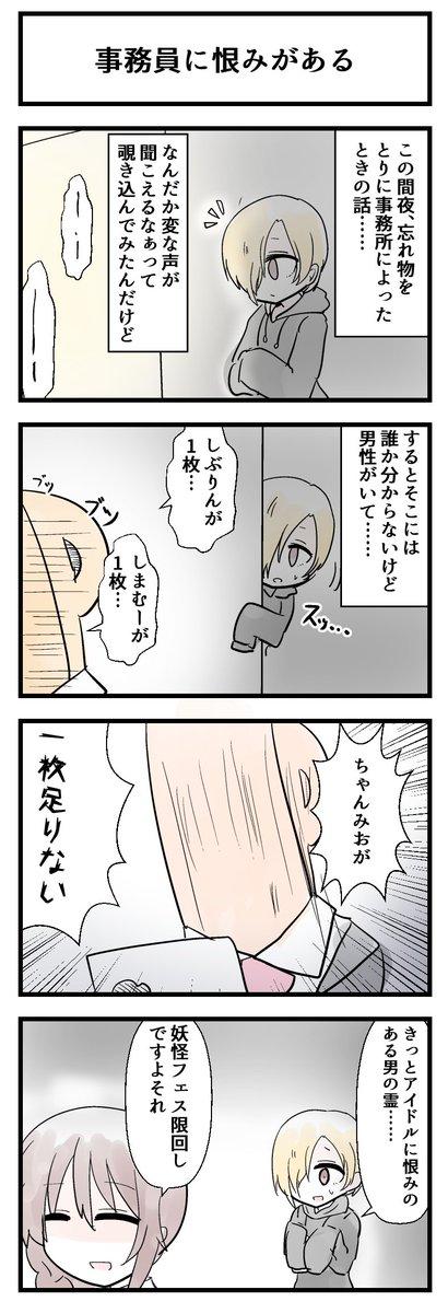 白坂小梅さんと千川ちひろさんが出る4コマです