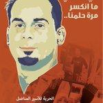 الأسير #بلال_الكايد يدخل يومه الـ40 من الإضراب عن الطعام في سجون الإحتلال الصهيوني رفضًا لتحويله للإعتقال الإداري. https://t.co/HBb7gTvSM7
