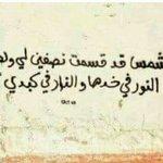 العراقي يتميز بالشمس العالية التي صمطتنا صمط🔥🌞 السالفة لا يم الخد ولا يم الكبد 😀 #العراقي_يتميز_ب https://t.co/AOFX8GLGqT