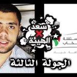 سعد X الهيئة المستقلة للانتخاب - (الجولة الثالث) #التزوير #الأردن_ينتخب https://t.co/NwwMG9cUn2 https://t.co/95ikWdNoij