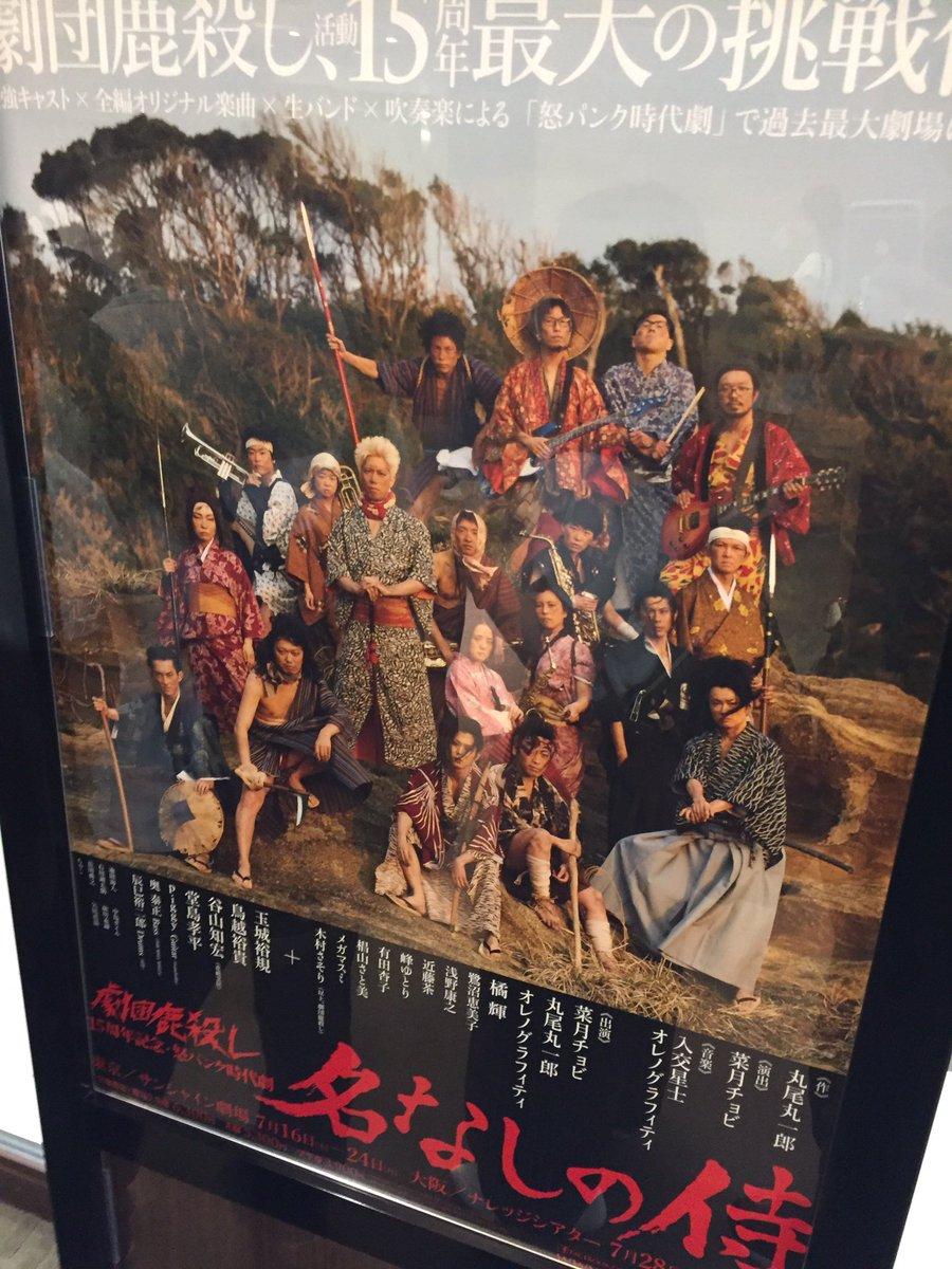 稽古の合間に  劇団鹿殺しさんの15周年記念 怒パンク時代劇  『名なしの侍』  演出が凄く凄くよか…