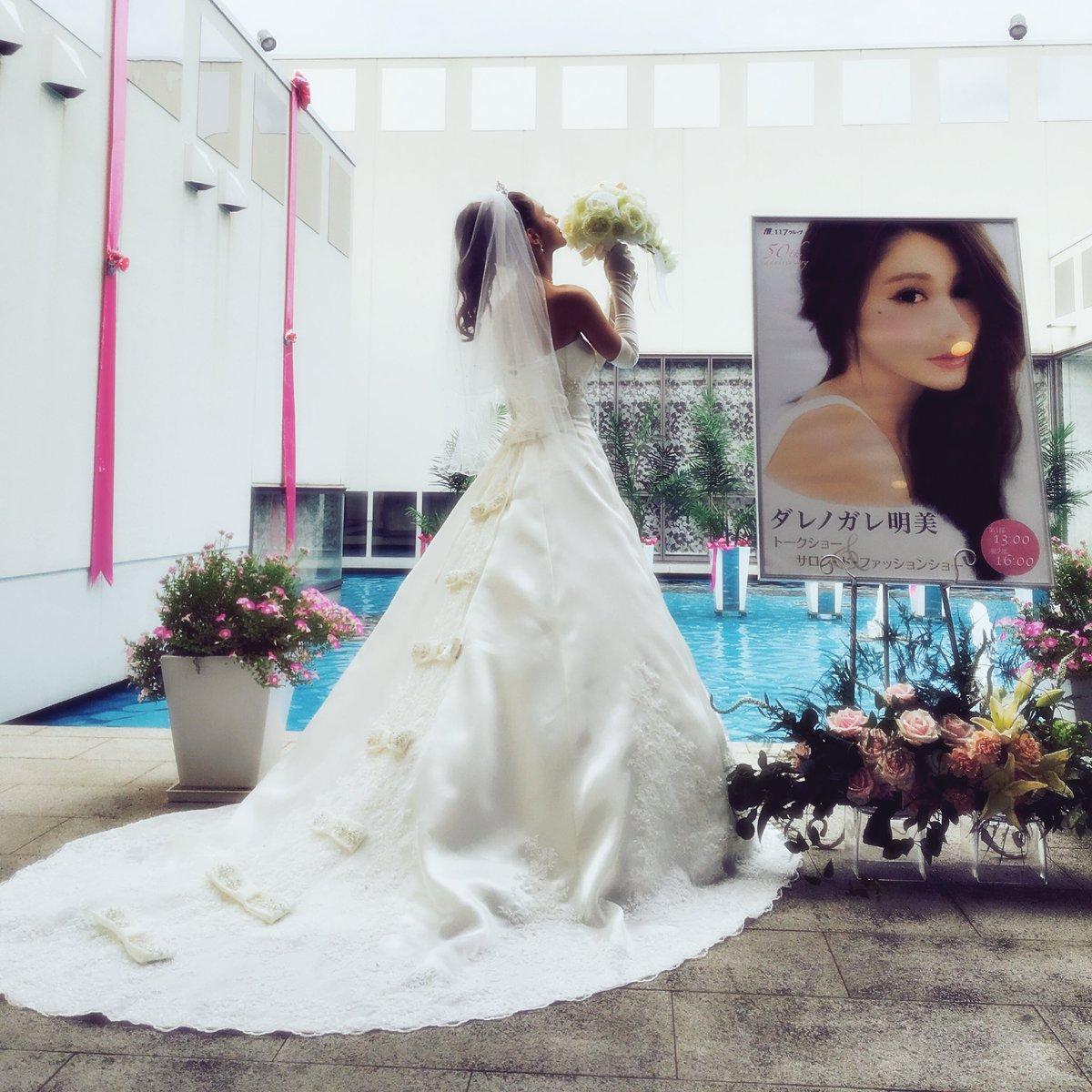 兵庫県加古川市にある、ミル・アンジュさんで素敵なウェディングドレスを着ました✨ トークショーもしまし…