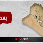 انفجار في الكاظمية شمالي بغداد وأنباء عن اصابات من قبل المليشيات السنية داعش #تفجير_الكاظمية https://t.co/7uFK70emrD https://t.co/3iabNi0LHn