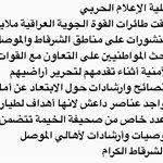 ملايين المنشورات تقذف على اهالي #الشرقاط و #الموصل تحثهم على التعاون مع ابطال #العراق في طردداعش #هلهل_يافشك_حشداوي https://t.co/ptG2ctUKhu