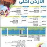 رحلات سياحية باسعار تشجيعية ضمن حملة #الأردن_احلى الى البترا وعجلون والعقبة. #يوم_السياحة_الأردني https://t.co/lPWUju6cDO