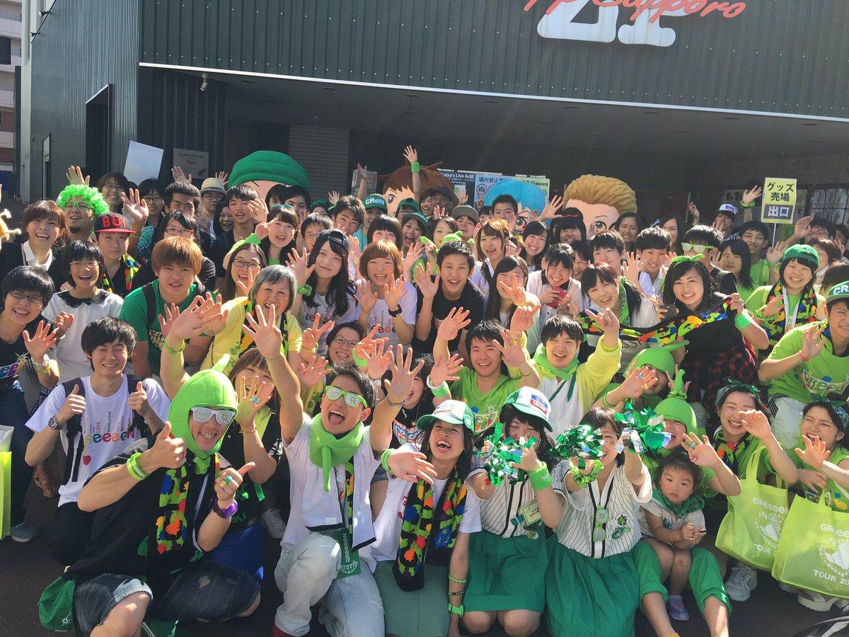 GReeeeN10周年ツアー‼︎ Zepp Sapporo‼︎ 皆さま本日はありがとうございました‼…