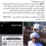 #نداااااااء للبحث عن المفقود الوالد /عبيد بن علي المعمري   @Omantel  @OMN_4 https://t.co/5siPeE0Zb6