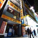 秋葉原・中央通りの松屋が明かりが消え、突然の閉店「当店は、2016年7月24日15時をもちまして閉店させていただくこととなりました」契約切れてそのまま延長しなかったそうで家賃が高かったみたい https://t.co/j8yn3EnPR4