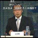 上杉隆さん到着しました。【7/24 21:45開演・放送中】【都知事選2016】候補者ネット討論 #nicohou #tokyo #都知事選 https://t.co/Ol1iaCCPm5 https://t.co/p5HTPO8Cdf
