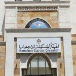 المستقلة: الانتخابات النيابية القادمة ستكون حرة ونزيهة وشفافة https://t.co/30xCrlgxbi #الغد #الأردن #عمان #المفرق https://t.co/secykg6WoN