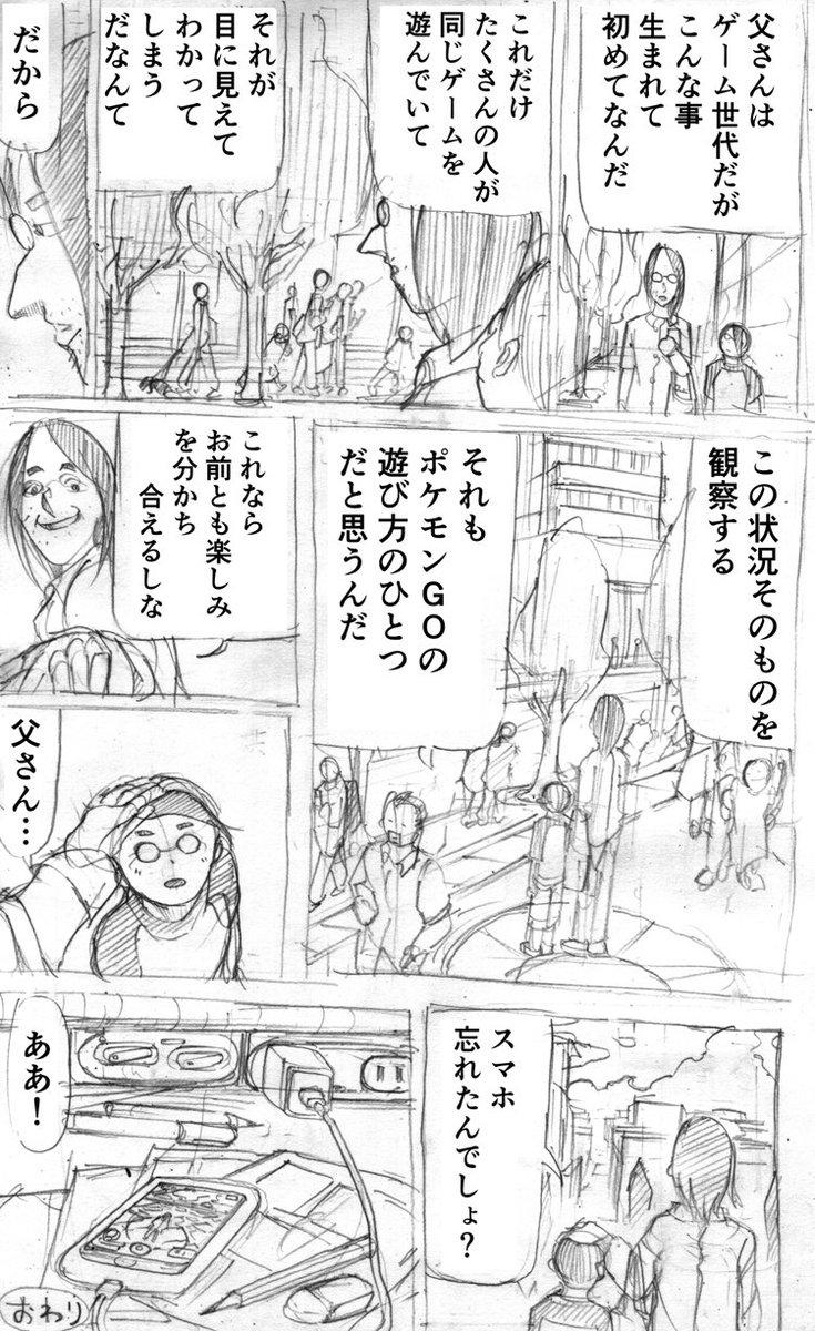 夕方に散歩してたら、思いついたのでネームにしてみました。話題のポケモンGOについての漫画。