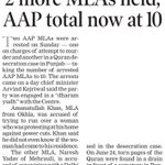 2 more MLAs held, AAP total now at 10 https://t.co/v4gd4Rdxhh
