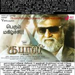 #Superstar #Rajinikanth in #Kabali Create BO record in all over the country. 200 Cr+ Collection in Just 3 days 🌟🌟🌟🌟🌟 https://t.co/QgiPgPH35m