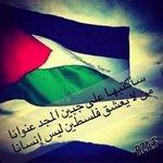 #قروب_بنات_جزائسطين #فلسطين_قاعده_على_قلوب_أعداء #فلسطين_خط_أحمر #تحيا_فلسطين_حره ✌✌✌1 https://t.co/0UneXkxCRR