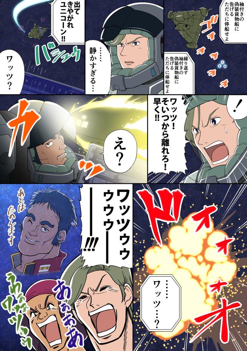 UC0096 15話漫画 #ガンダムUC0096 #g_uc