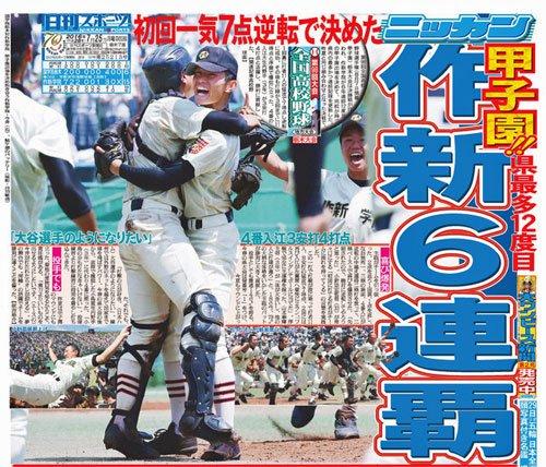 25日の日刊スポーツ栃木県版は高校野球。作新学院が6年連続12度目の甲子園出場。同校が持つ県内の最多…