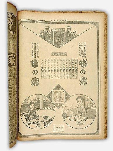 承前)池田は特許取得後、鈴木三郎助に商品化を依頼し、同年、「味の素」が発売されました。発売時から新聞…