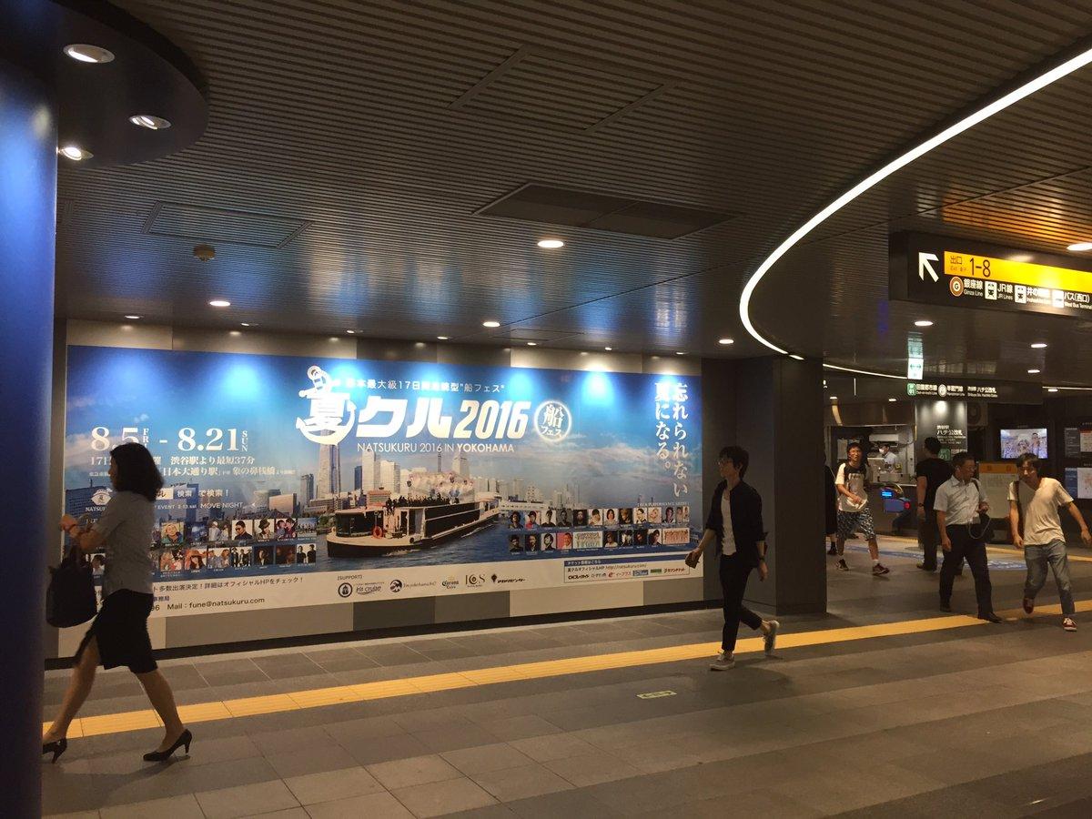 渋谷駅田園都市線ハチ公改札横に #夏クル の特大広告が出てます