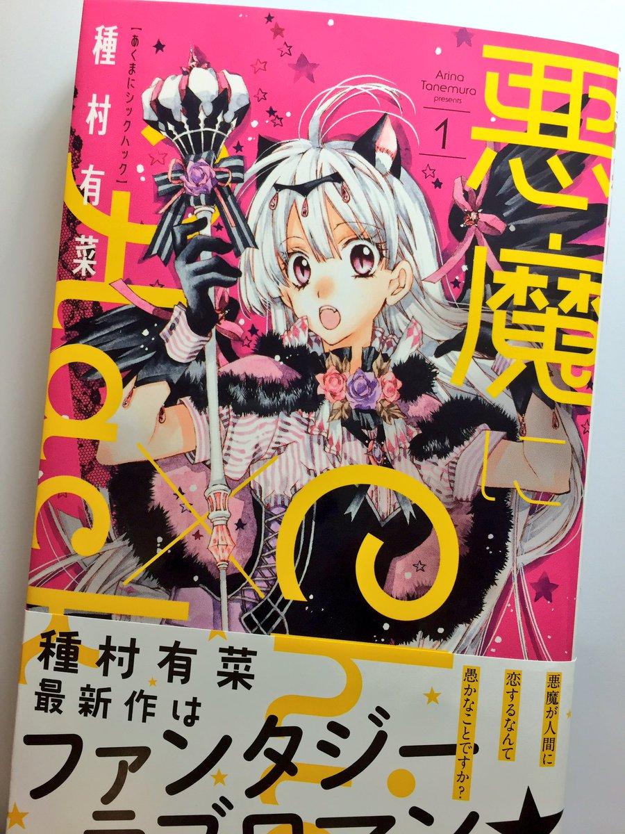 種村有菜最新作『悪魔にChic×Hack』1巻本日7月25日発売です! 悪魔の女の子ジゼルは昔契約し…