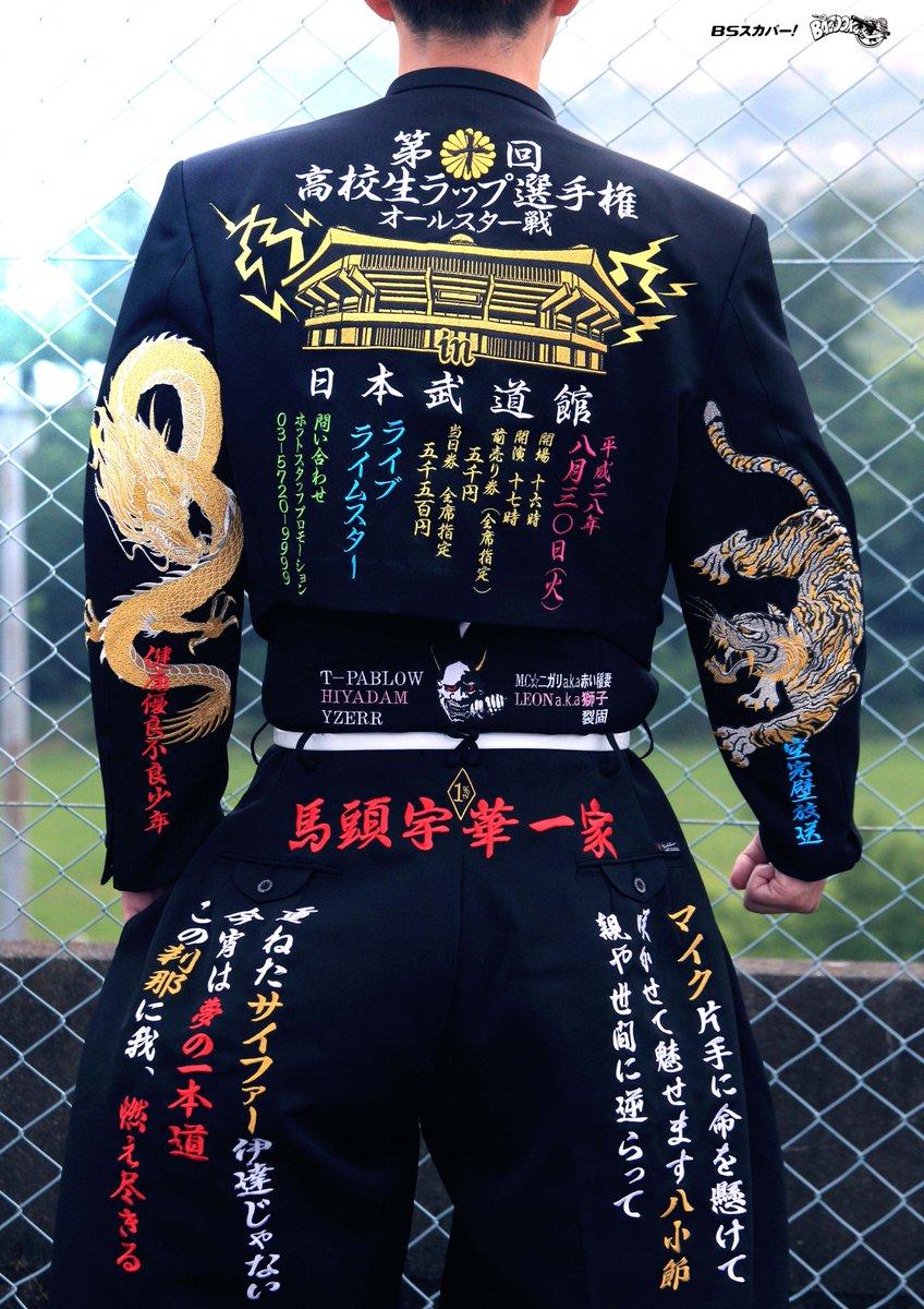 8月30日(火)開催 第10回高校生RAP選手権in日本武道館 ポスター完成!!! #スカパー #高…