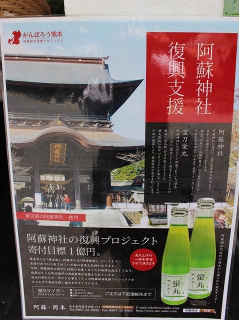 復興に向けてがんばる熊本県内企業を福岡で応援! 福岡市役所ふれあい広場北側で開催中「がまだす広場 i…