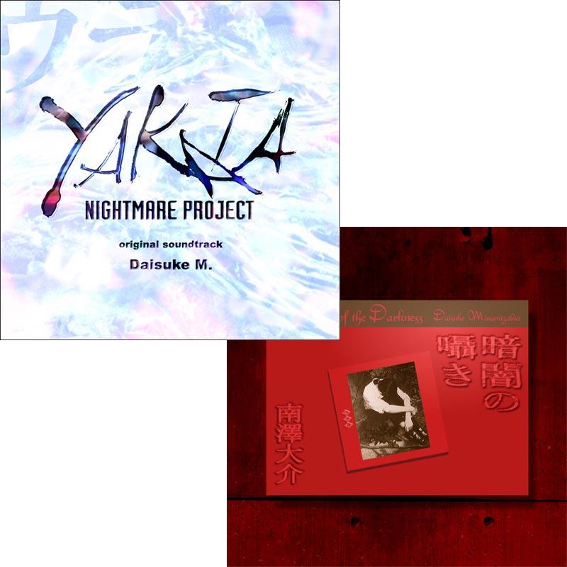 『ウラ ナイトメア・プロジェクトYAKATA + 暗闇の囁き』発売開始です。曲目などはこちら↓ https://t.co/7AKdsMUWdJ インナースリーブ(解説)pdfは、ご自由にダウンロード可能。サントラ本編とのセットも。 https://t.co/nJhX7jG41I