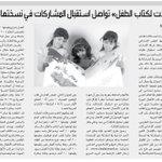 «اتصالات لكتاب الطفل» تواصل استقبال المشارَكات في نسختها الثامنة | صحيفية الأنباط الأردنية #الشارقة #الامارات https://t.co/B0EACeIrxX