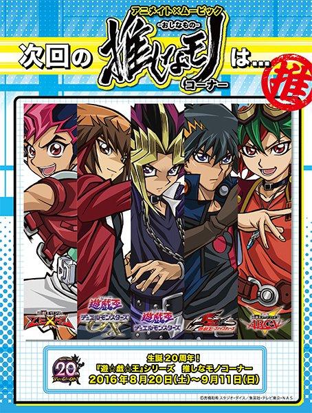 推しなモノコーナーにて、8月20日より『遊☆戯☆王』シリーズが開催決定!詳細は随時お知らせいたします…