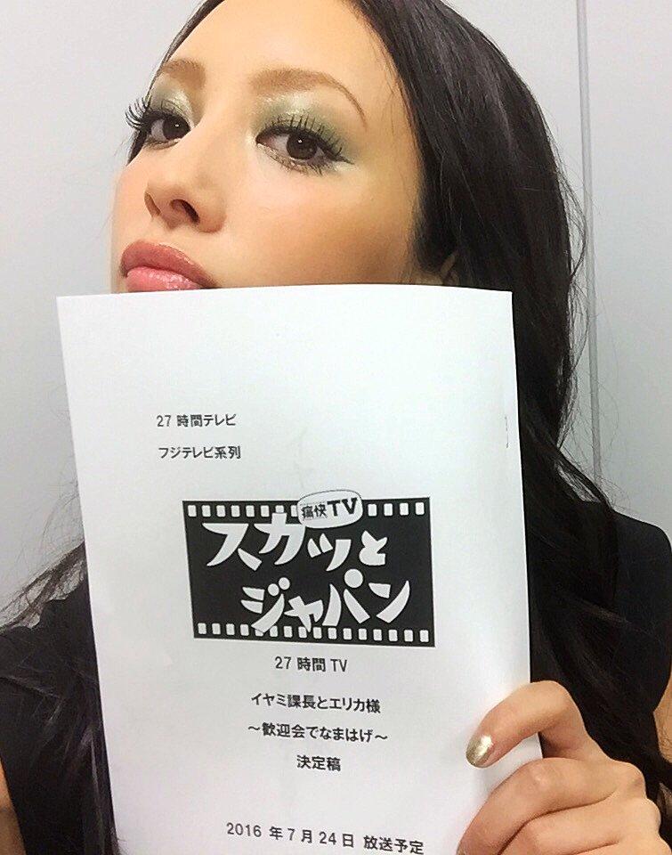 27時間テレビ「痛快TVスカッとジャパン」16・9%!瞬間最高視聴率ゲットだぜ!見てくださった皆様の…