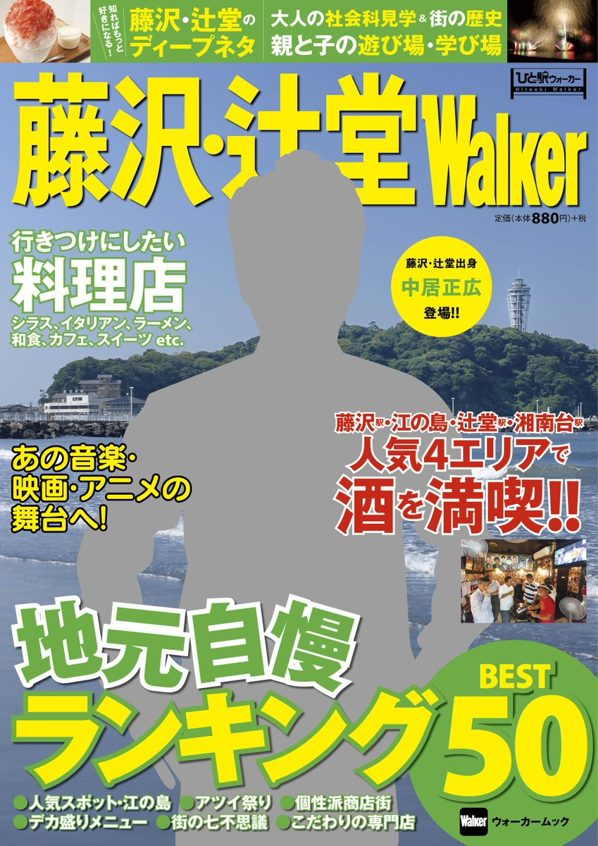 SMAP・中居正広さんが登場する「藤沢・辻堂Walker」。このたび重版出来となりました!! 8/3(水)に第二刷が出ますので、少々お待ちください。また、書店やhttps://t.co/YDpQRqQMAZ にも在庫があるようです。 https://t.co/VxwTGcWOw1