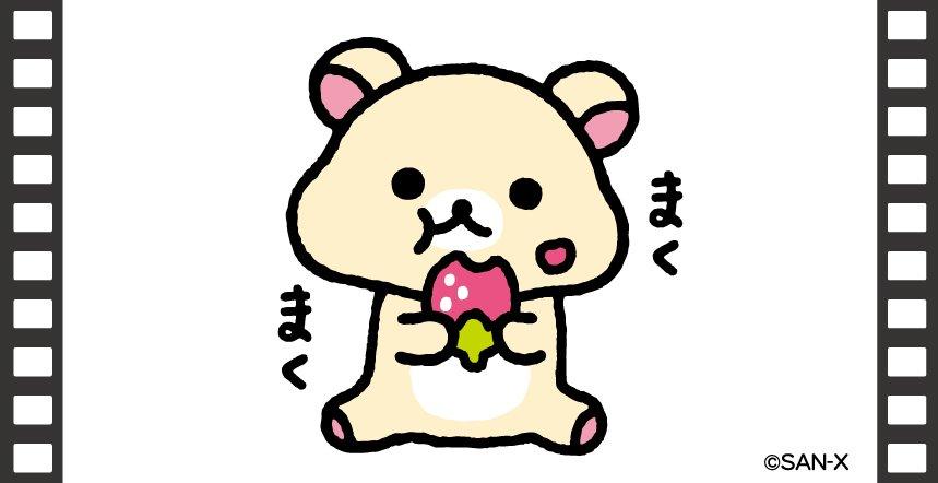 今日のおやつは大好きないちご♡頬張りすぎてリスみたい? #ゆるっと毎日リラックマ