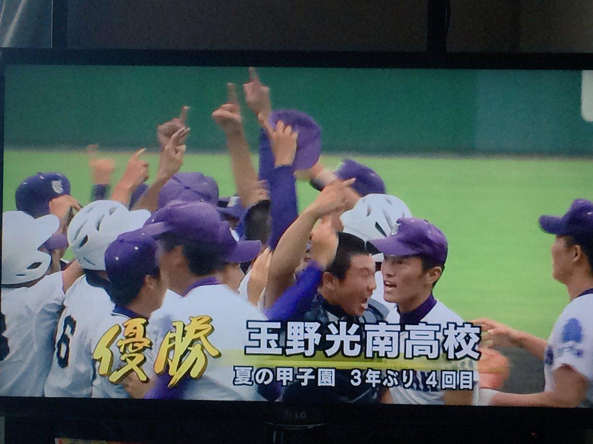 1枚目→玉野光南が1-0で9回表に試合終了、優勝 そしたら、バッターに当たった球をめぐり審議になり、…