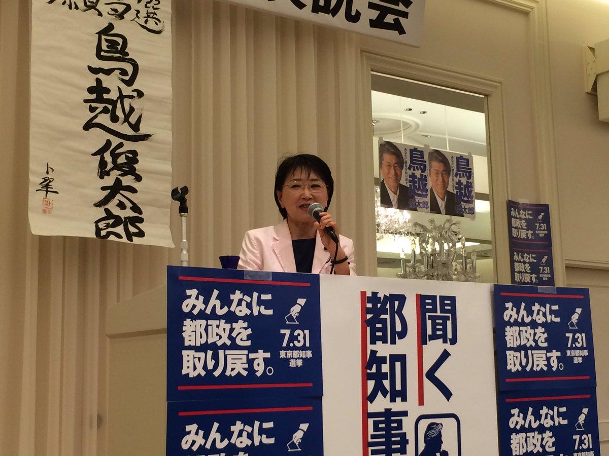 「東京都生活者ネットワークでは総力を挙げて鳥越俊太郎さんを応援している。県の借金を倍増させた人や、核…