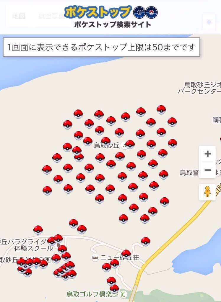鳥取のポケストップわろたwww お盆は砂丘行くしかねーじゃんwww あと、水木しげるロードが神過ぎる…