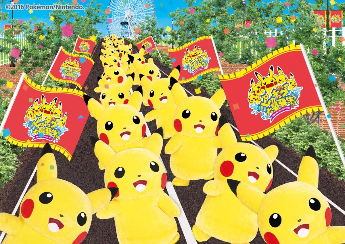 横浜みなとみらいにピカチュウたちがやってくる!今年はずぶぬれスプラッシュショーも!8/7(日)~14(日)開催 ※ピカチュウたちはゲットできません。ご了承ください。https://t.co/wSFG233R8N #横浜 #ポケモン https://t.co/d014JwuXIE