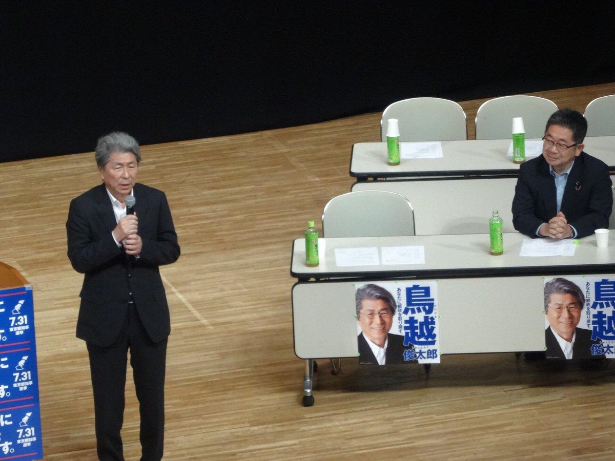北区・北とぴあで鳥越俊太郎都知事候補の個人演説会。会場は超満員。鳥越さんが「東京非核都市宣言を。原発…