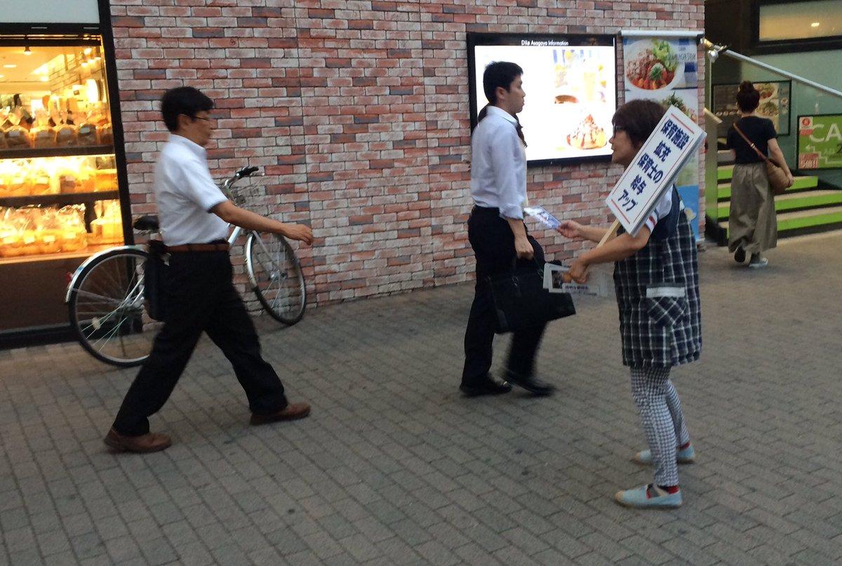 東京都内、一斉行動に参加!わたしは阿佐ヶ谷駅南口に立ちました。ボランティアの皆様のご協力を得て、たく…