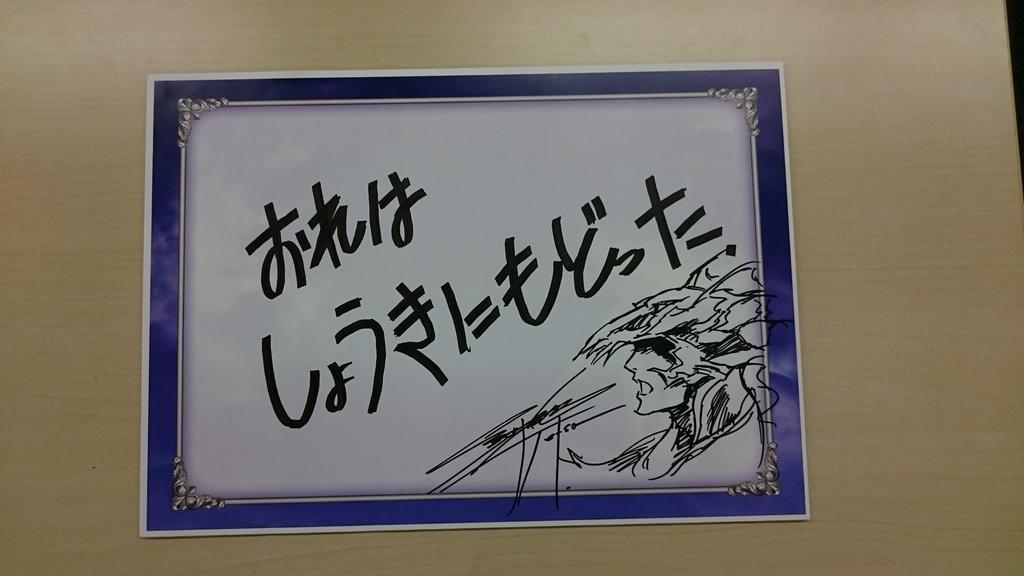 ゲットだぜ! (河合) #DFF_A