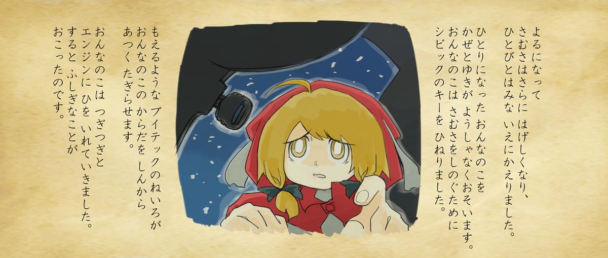 世界シビック童話 「JDM売りの少女」