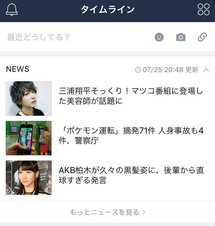LINE NEWSのトップに(・o・)  三浦翔平ファンから嫌われませんように。。