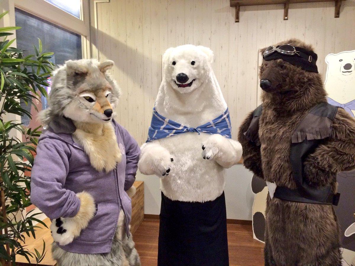 東京行ったので普通にしろくまカフェに行きました。グリズリーくんとオオカミくんがいたので、一緒に写真撮…