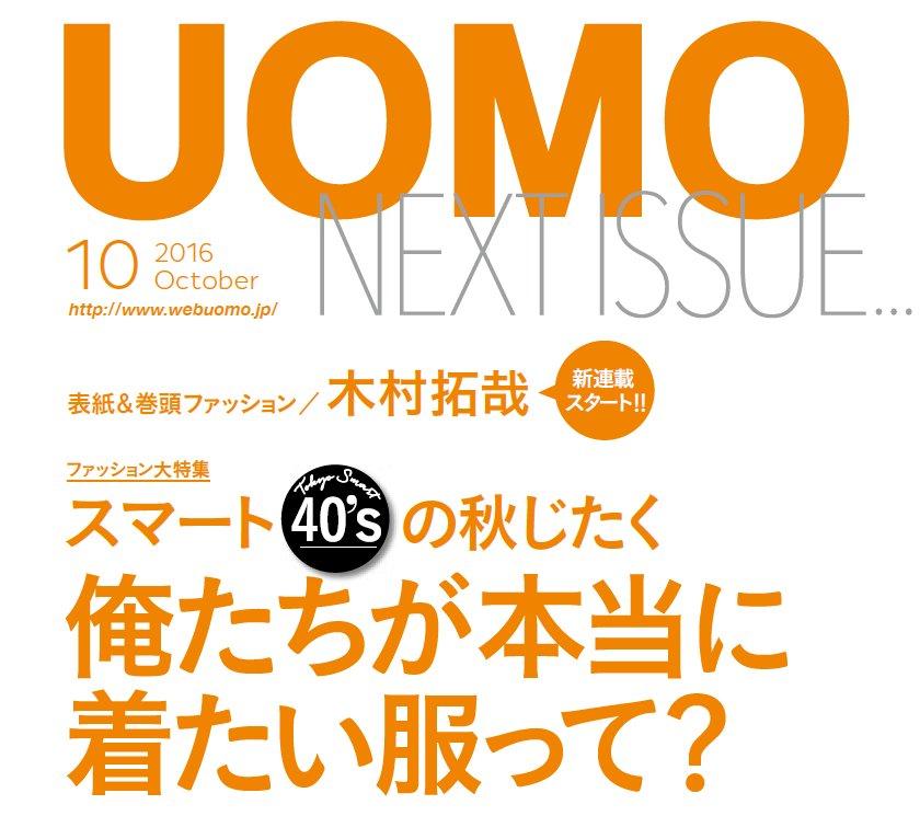 「木村拓哉先輩、ついて来てもらっていいですか?」…と、UOMOも先輩を連れ出して遠出してきました。 …