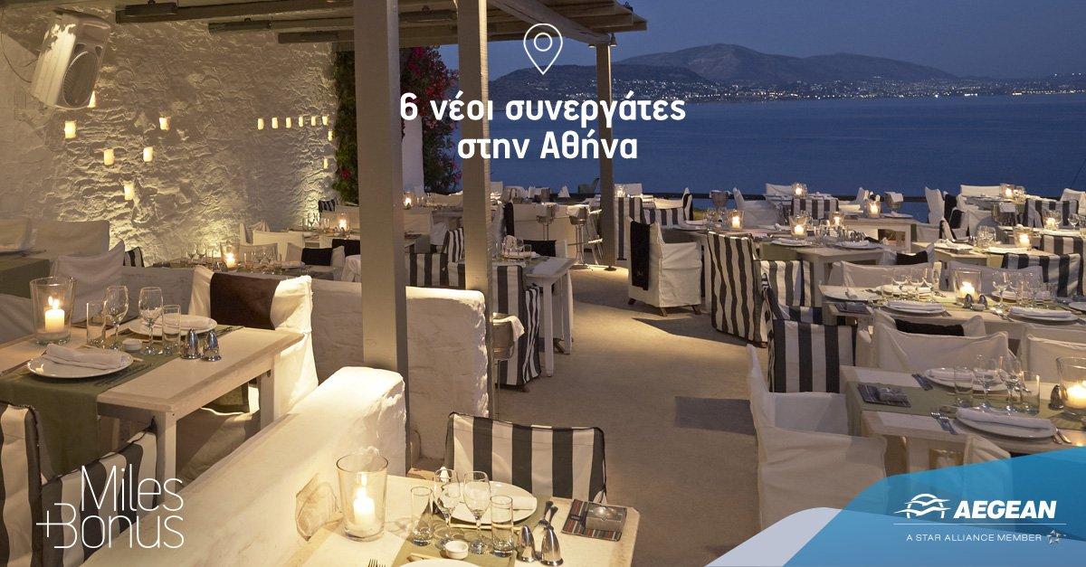 Το Miles+Bonus ανταμείβει την προτίμησή σας με 6 νέες συνεργασίες στην Αθήνα!