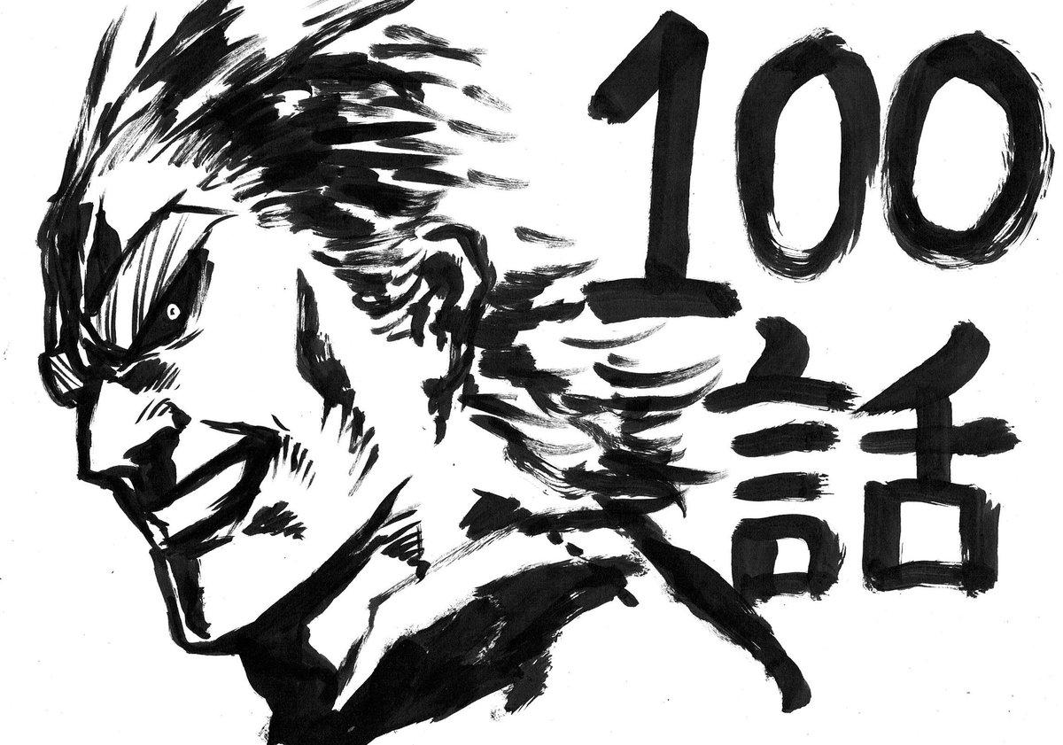 今日発売のジャンプで100話目でした。ありがとうございます!